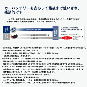パナソニックバッテリーライフウインクLIFEWINKバッテリー寿命判定ユニットベースユニットバッテリー寿命