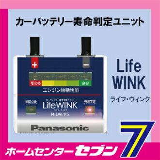 便宜!松下电池 ライフウインク 生活传情动漫 N-LW/P4 生活传情动漫电池寿命检测装置