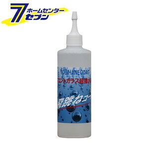 クリスタルプロセス 飛跳ねコート剤 ガラス撥水剤 300ml [品番:H06030] クリスタルプロセス [洗車用品 ガラス撥水剤]