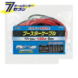 ブースターケーブル 12V/24V・120A・5m 大橋産業 BAL [自動車]