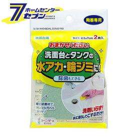 S-734 おまかせください 洗面台用 2枚入り レック [トイレ掃除 トイレ用品 トイレタンク 洗面台 水周り スポンジ 水アカ 掃除用品]