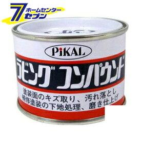 ピカール ラビングコンパウンド 140g 日本磨料工業 [洗車用品 研磨剤 コンパウンド]【キャッシュレス 還元】