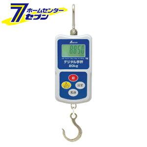 デジタル手秤 20KG 70109 シンワ測定  [大工道具 測定具 はかり 歩数計 数取器]