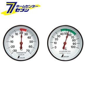 温度計・湿度計セット ST-4 72674 シンワ測定  [大工道具 測定具 クレセル 温度計]