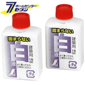 白液 ミニボトル 2本入 77839 シンワ測定  [大工道具 墨つけ 基準出し 墨つぼ]