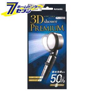 アラミック3Dシャワー・プレミアム3DX1A
