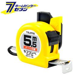 セフコン 5.5M SFL25-5.5 TJMデザイン タジマ [大工道具 測定具 コンベ]【キャッシュレス 還元】