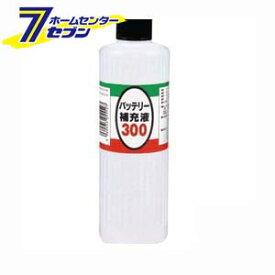 バッテリー補充液 300ml J-50 ジョイフル [自動車 お手入れ]【hc8】