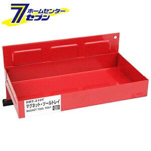 マグネットツールトレイ SMT-210T 藤原産業 [作業工具 工具箱]