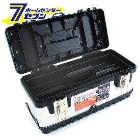 ステンレス工具箱 F-SK001 藤原産業 [作業工具 工具箱 ]