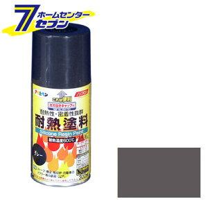 耐熱塗料スプレー 300ml グレー アサヒペン [スプレー 耐熱塗料 ストーブ 煙突 焼却炉 マフラー]【hc8】