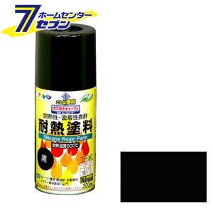 耐熱塗料スプレー 300ml 黒 アサヒペン [スプレー 耐熱塗料 ストーブ 煙突 焼却炉 マフラー]