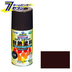 耐熱塗料スプレー 300ml こげ茶 アサヒペン [スプレー 耐熱塗料 ストーブ 煙突 焼却炉 マフラー]