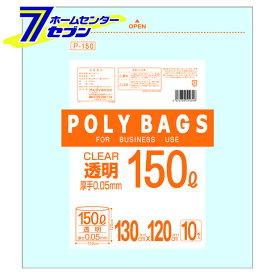 ポリバッグビジネス 150L 透明 10枚入 P-150 オルディ [ポリ袋 ビニールバッグ 手提げ袋]