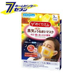 めぐりズム 蒸気でホットうるおいマスク ハニーレモンの香り 3枚入 花王 kao [衛生用品 マスク 保湿マスク ぬれマスク・保湿マスク]