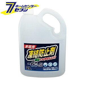 家庭用凍結防止剤 2L J-124 ジョイフル [凍結防止 雪用 冬用 融雪剤 除雪 凍結対策]