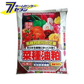 菜種油粕 5kg サンアンドホープ [油かす 肥料 油粕 園芸 園芸用品]