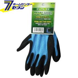 デュアルNEO 手袋 ブルー L N-3575 コーコス信岡 [作業服 作業着 ワーク]