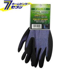 デュアルNEO 手袋 パープル LL N-3575 コーコス信岡 [作業服 作業着 ワーク]