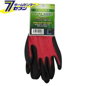 デュアルNEO 手袋 レッド LL N-3575 コーコス信岡 [作業服 作業着 ワーク]