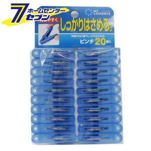 ML2 ピンチ20P ブルー オーエ [洗濯バサミ 洗たくバサミ 洗濯バサミ 洗濯ばさみ 洗濯用品 物干し]