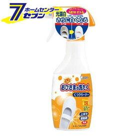 おひさまの洗たく くつクリーナー 本体 240ml エステー [洗剤 洗ざい スプレー 靴 くつ]