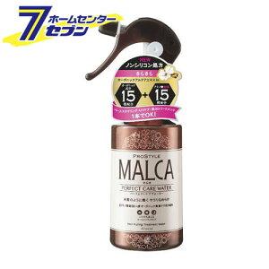 【ポイント5倍】プロスタイル Prostyle マルカ MALCA パーフェクトケアウォーター さらさら 本体 280ml  クラシエ kracie [ヘアケア ノンシリコン ヘアケア スタイリング剤 サラサラ]【ポイントUP: