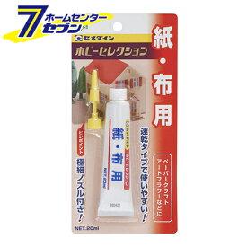 紙・布用 20ml HL-002 セメダイン [建築 住宅資材 接着剤 塗料 オイル]【キャッシュレス5%還元】