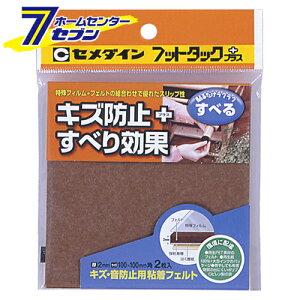 フットタック+スベル100 TP-800 ブラウン セメダイン [梱包 保安 補修用品 テープ 補修]【hc8】
