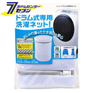 ドラム式専用ネット ダイヤ [洗たくネット ランドリー 洗濯用品 洗濯ネット ダイヤ]【hc8】
