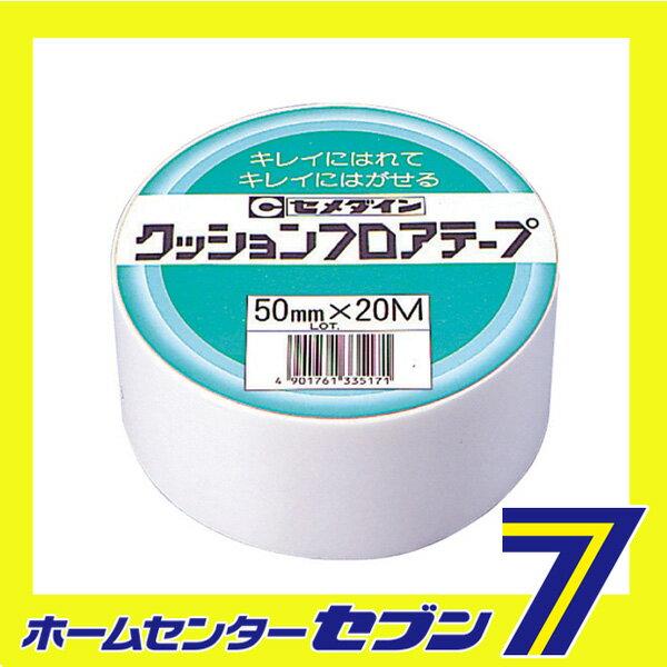 クッションフロアテープ業務用 TP-145 50X20 セメダイン [梱包 保安 補修用品 テープ 両面テープ]