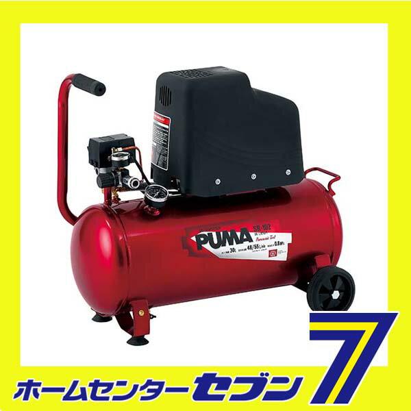 【送料無料】エアコンプレッサSR-102 SR-L30MPT-01 藤原産業 [電動工具 エアーツール コンプレッサ タンク]