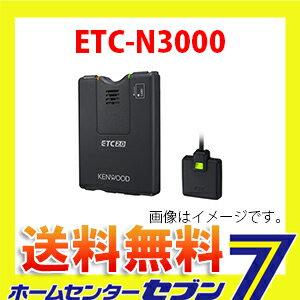 【ポイント5倍】【送料無料】ETC2.0車載器 ETC-N3000 ケンウッド [カーナビ連動型 ETC2.0 車載器 KENWOOD]【ポイントUP:11/16AM10:00〜11/19AM9:59】