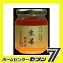 生姜蜂蜜漬 280g (単品) 近藤養蜂場 [蜂蜜 はちみつ ハチミツ]
