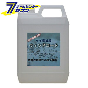 クリスタルプロセス ケイ素被膜ウィンドコート ガラス撥水剤 2L [品番:H05200] クリスタルプロセス [洗車用品 ガラス撥水剤]
