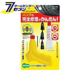 パンク修理キット ミニステックタイプ 大橋産業 BAL [自動車 タイヤ]【キャッシュレス5%還元】