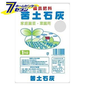 苦土石灰(粉状) 1kg 大宮グリーンサービス [ガーデニング 土 肥料 薬]【hc9】