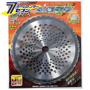 刈払刃 多用途2枚組 255x40・60P アイウッド [刈払機 チップソー 替刃]