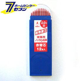 ノック式鉛筆替芯2.0 赤 NO.7789 たくみ [大工道具 墨つけ 基準出し マーカー]