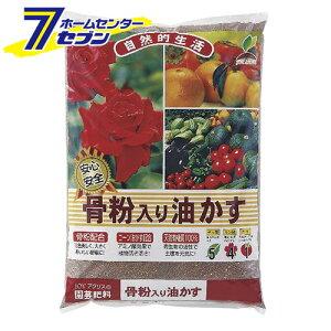 骨粉入リ油カス 3kg JOYアグリス [ガーデニング 土 肥料 薬]