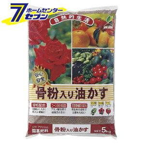 骨粉入リ油カス 5kg JOYアグリス [ガーデニング 土 肥料 薬]