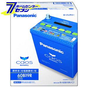 自動車用バッテリーカオス60B19R/C7パナソニック標準車充電制御車用新品【hc9】