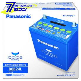 自動車用 バッテリー カオス 80B24L/C7 パナソニック 標準車 充電制御車用 新品 【キャッシュレス5%還元】【hc9】
