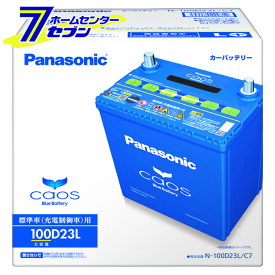 自動車用 バッテリー カオス 100D23L/C7 パナソニック 標準車 充電制御車用 新品 【キャッシュレス5%還元】