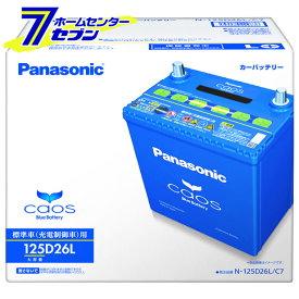 自動車用 バッテリー カオス 125D26L/C7 パナソニック 標準車 充電制御車用 新品 【キャッシュレス5%還元】【hc9】
