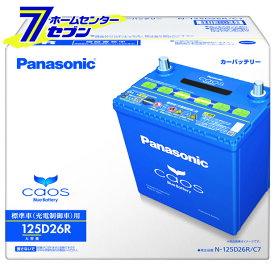 カオス バッテリー N-125D26R/C7 [パナソニック 正規品 離島含む全国送料無料 代引き手数料無料 普通車 充電制御車用]