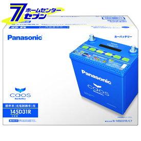 自動車用 バッテリー カオス 145D31R/C7 パナソニック 標準車 充電制御車用 新品 【キャッシュレス5%還元】【hc9】