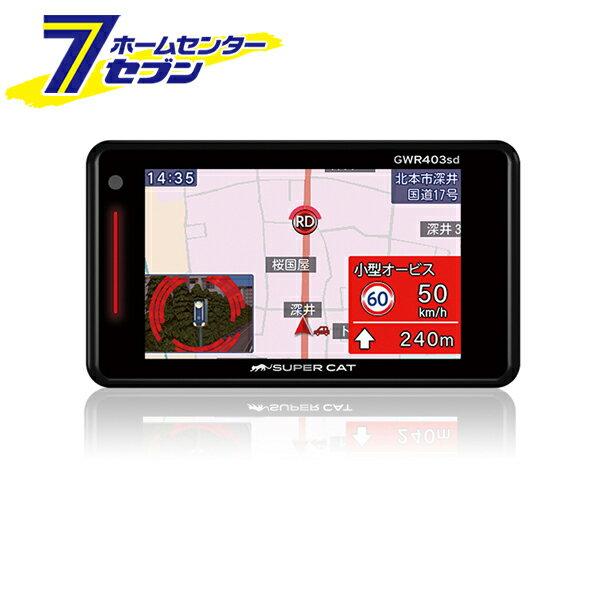 【送料無料】レーダー探知機 GPS タッチパネル搭載 GWR403SD ユピテル yupiteru [OBDII接続対応]