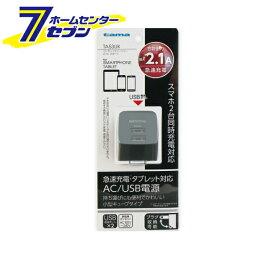 多摩電子 AC充電器 コンセントチャージャー2.1A 2ポート ブラック [品番:TA53UK] 多摩電子 [携帯関連 AC充電器]