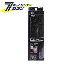 多摩電子ステレオハンズフリースマートフォン用ステレオハンズフリーiPhoneタイプブラック[品番:S3409iK]多摩電子[携帯関連ステレオハンズフリー]【RCP】
